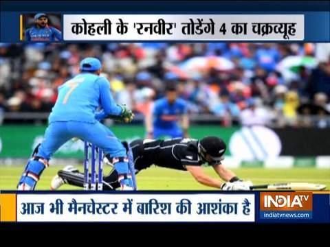 भारत बनाम न्यूजीलैंड: बारिश की वजह से रिजर्व डे में होगा बचा हुआ खेल, पहले दिन भारतीय गेंदबाजों ने न्यूजीलैंड पर कसा शिकंजा