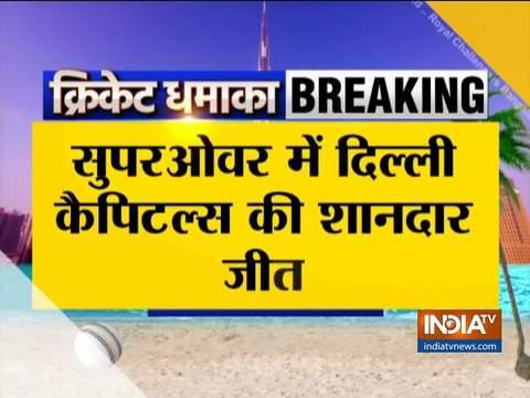 IPL 2020: सुपर ओवर में KXIP ने दिल्ली कैपिटल्स को हराया