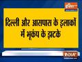 Earthquake: Tremors felt in Delhi-NCR, Jammu and Kashmir