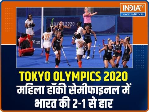 Tokyo Olympics 2020: महिला हॉकी सेमीफाइनल में भारत की 2-1 से हार