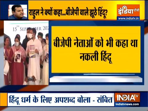 धर्म को लेकर राहुल  के बयान पर बीजेपी का पलटवार