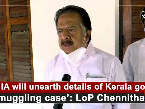 'NIA will unearth details of Kerala gold smuggling case': LoP Chennithala