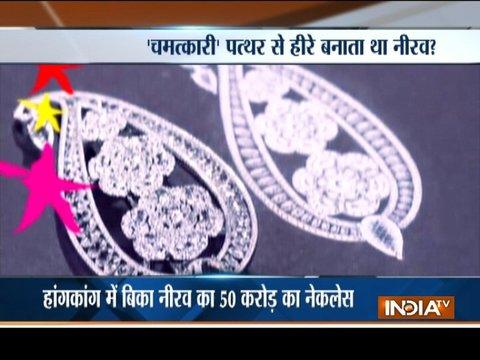 आज का वायरल: नीरव मोदी के पास 'पारस पत्थर' का सच