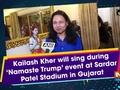 Kailash Kher will sing during 'Namaste Trump' event at Sardar Patel Stadium in Gujarat