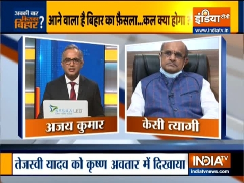 Know what KC Tyagi has to say about JDU's performance in Bihar Election