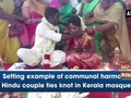 Setting example of communal harmony, Hindu couple ties knot in Kerala mosque