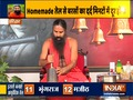 Swami Ramdev shares how to make oil at home for joint pain