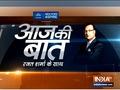 Aaj Ki Baat: Know why Rahul Gandhi will now sit in second row in Lok Sabha | July 9, 2019