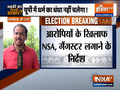 Abki Baar Kiski Sarakar | UP CM instructs police to impose NSA on Conversion racket accused