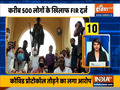 UP 50: FIR registered against Ajay Kumar Lallu and others in connection with Lucknow protest