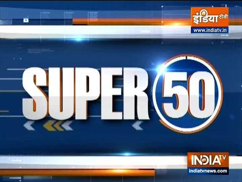 Super 50: देखिये दिनभर की 50 बड़ी खबरें   27 सितम्बर, 2021