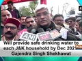 Will provide safe drinking water to each JandK household by Dec 2021: Gajendra Singh Shekhawat