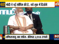 Haqikat Kya Hai| PM Modi buys products from women self-help groups & entrepreneurs
