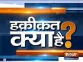 देखिये इंडिया टीवी का स्पेशल शो 'हकीक़त क्या है | 31 मार्च, 2020