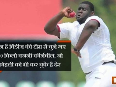कौन है विंडीज की टीम में चुने गए 140 किलो वजनी कॉर्नवॉल? जो कोहली को भी कर चुके है ढेर