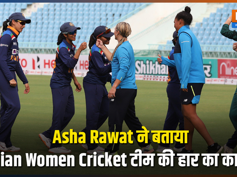 Lack of match practice reason behind India Women's series defeat: Former cricketer Asha Rawat