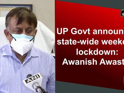 UP Govt announces state-wide weekend lockdown: Awanish Awasthi