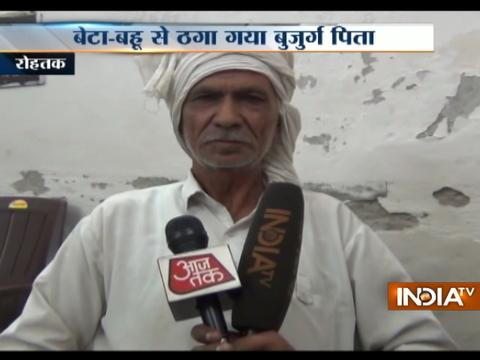 Rohtak: Old man files complaint against his son and daughter-in law for duping him of Rs 1.65 crores