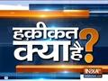 देखिये इंडिया टीवी का स्पेशल शो हकीकत क्या है | 9 अप्रैल, 2020