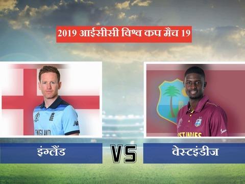 World Cup 2019: इंग्लैंड ने वेस्टइंडीज को 8 विकेट से हराया
