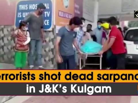 Terrorists shot dead sarpanch in J-K's Kulgam