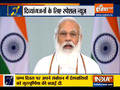 Special News | With teachings of Buddha, world will touch new heights of success: PM Modi