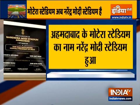 गुजरात: राष्ट्रपति राम नाथ कोविंद ने नरेंद्र मोदी स्टेडियम का किया उद्घाटन