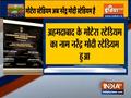 Gujarat: President Ram Nath Kovind inaugurates Narendra Modi Stadium