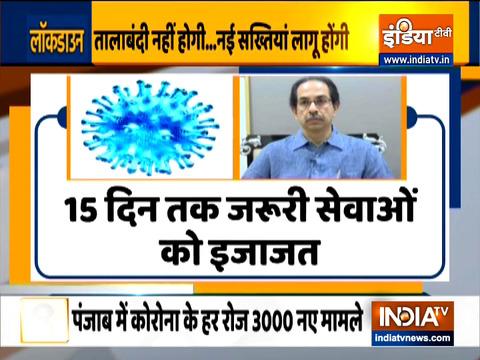 कोरोनावायरस प्रभाव | आज से पूरे महाराष्ट्र में धारा 144 लागू, केवल प्रमुख सेवाओं की अनुमति