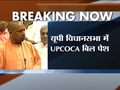 UPCOCA Bill introduced in UP assembly