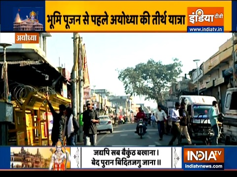 राम मंदिर भूमि पूजन से पहले अयोध्या अपनी पूर्ण महिमा में | स्पेशल कवरेज