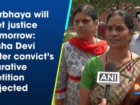 Nirbhaya will get justice tomorrow: Asha Devi after convict's curative petition rejected
