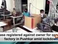 Case registered against owner for opening factory in Pushkar amid lockdown
