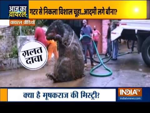 देखिए इंडिया टीवी का स्पेशल शो आज का वायरल | 27 सितम्बर, 2020