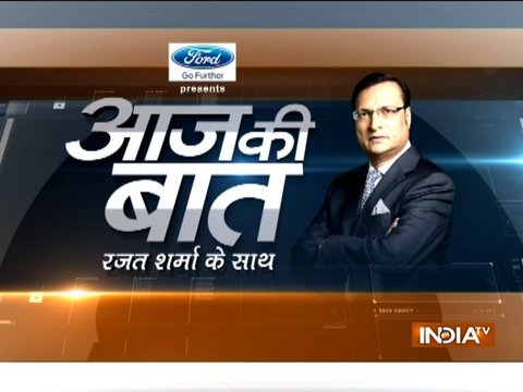 Aaj Ki Baat with Rajat Sharma | 23rd March, 2018