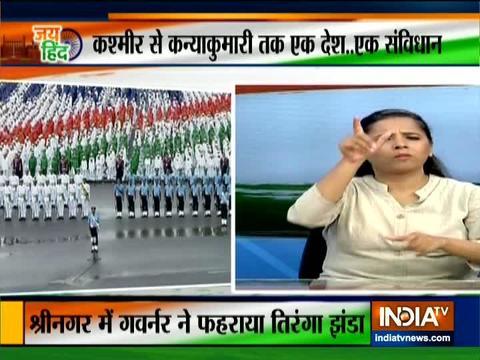 देखिये इंडिया टीवी पर विशेष समाचार बुलेटिन उन लोगो के लिए जो बोल और सुन नहीं सकते