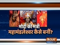 How Modi's minister Sadhvi Niranjan Jyoti became Mahamandaleshwar?