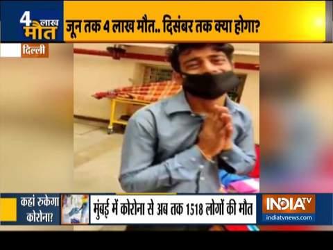 देखिये इंडिया टीवी का स्पेशल शो हकीकत क्या है | 6 जून , 2020