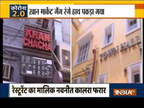दिल्ली पुलिस ने दो रेस्तरां से 100 ऑक्सीजन कंसंट्रेटर बरामद किए