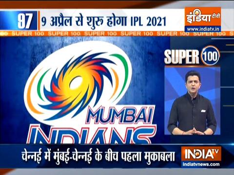 सुपर 100| IPL 2021 का शेड्यूल हुआ जारी