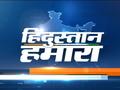 Hindustan Hamara | September 8, 2019