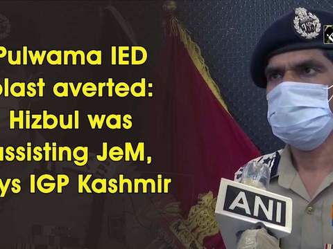 Pulwama IED blast averted: Hizbul was assisting JeM, says IGP Kashmir