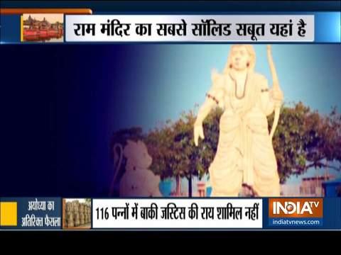 सुप्रीम कोर्ट में कैसे हुआ राम मंदिर पर फ़ैसला | ऐतिहासिक और पुरातात्विक तथ्य