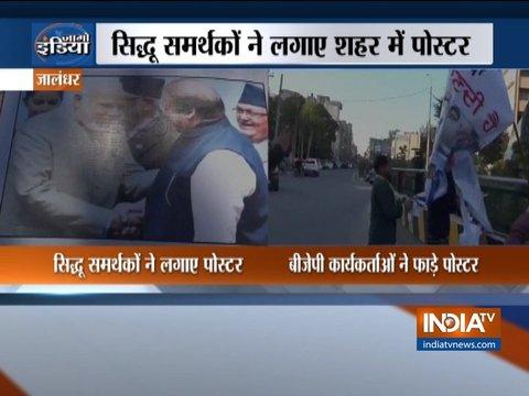 जालंधर: भाजपा समर्थकों ने सिद्धू समर्थकों द्वारा लगाए गए नवाज शरीफ के साथ पीएम मोदी के पोस्टर फाड़े