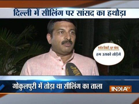 दिल्ली बीजेपी अध्यक्ष मनोज तिवारी ने MCD को आज फिर से सीलिंग तोड़ने का चैलेंज दिया