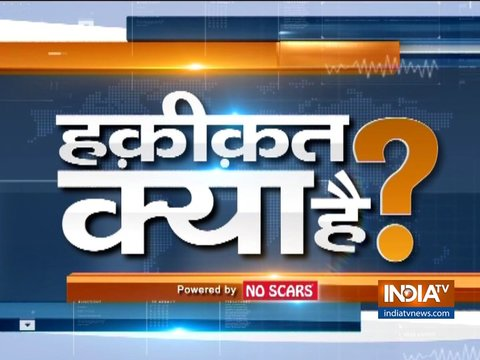 देखिये इंडिया टीवी का स्पेशल शो 'हकीक़त क्या है' | 11जनवरी, 2019