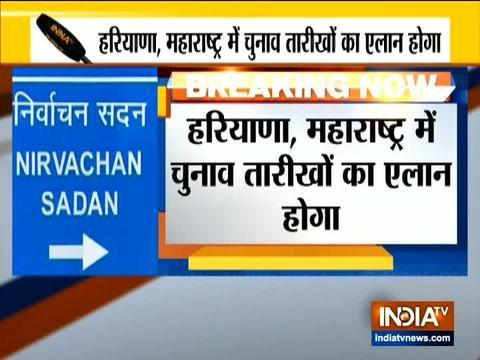 चुनाव आयोग आज महाराष्ट्र और हरियाणा में होने वाले विधानसभा चुनावों की तारीखों की घोषणा कर सकता है