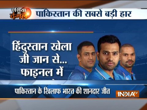 एशिया कप 2018: भारत ने पाकिस्तान को 9 विकेट से हराकर शृंखला के फाइनल में बनाई जगह