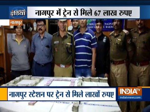 नागपुर रेलवे स्टेशन पर पुलिस ने लाखों रुपये से भरा बैग ज़ब्त किया