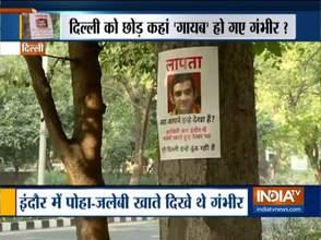दिल्ली में दिखे गौतम गंभीर 'लापता' के पोस्टर
